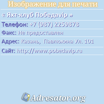 Яхт-клуб Победаvip по адресу: Казань,  Павлюхина Ул. 101
