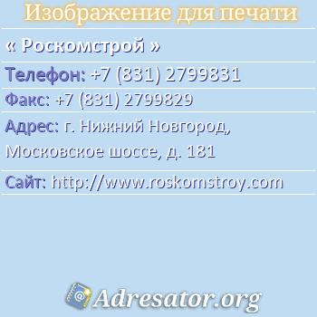 Роскомстрой по адресу: г. Нижний Новгород, Московское шоссе, д. 181
