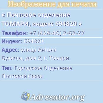 Почтовое отделение ТОМАРИ, индекс 694820 по адресу: улицаАнтона Буюклы,дом2,г. Томари