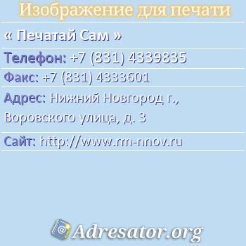 Печатай Сам по адресу: Нижний Новгород г., Воровского улица, д. 3