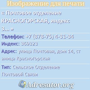 Почтовое отделение КРАСНОГОРСКАЯ, индекс 369323 по адресу: улицаПочтовая,дом14,станица Красногорская