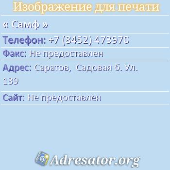 Самф по адресу: Саратов,  Садовая б. Ул. 139