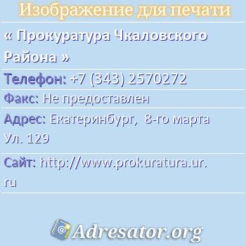 Прокуратура Чкаловского Района по адресу: Екатеринбург,  8-го марта Ул. 129