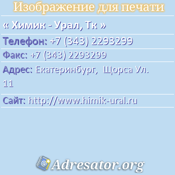 Химик - Урал, Тк по адресу: Екатеринбург,  Щорса Ул. 11