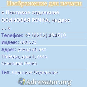 Почтовое отделение ОСИНОВАЯ РЕЧКА, индекс 680572 по адресу: улица40 лет Победы,дом1,село Осиновая Речка
