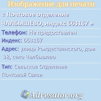 Почтовое отделение ЧАЛБЫШЕВО, индекс 663167 по адресу: улицаРождественского,дом38,село Чалбышево