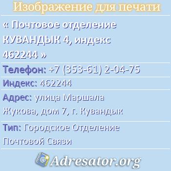 Почтовое отделение КУВАНДЫК 4, индекс 462244 по адресу: улицаМаршала Жукова,дом7,г. Кувандык