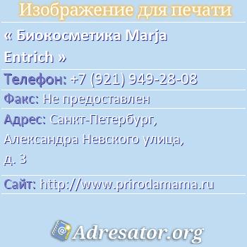 Биокосметика Marja Entrich по адресу: Санкт-Петербург, Александра Невского улица, д. 3