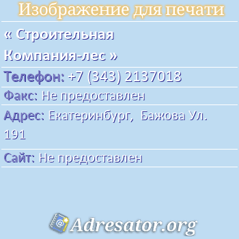 Строительная Компания-лес по адресу: Екатеринбург,  Бажова Ул. 191