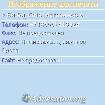 Би-би, Сеть Магазинов по адресу: Нижнекамск г., химиков Просп.