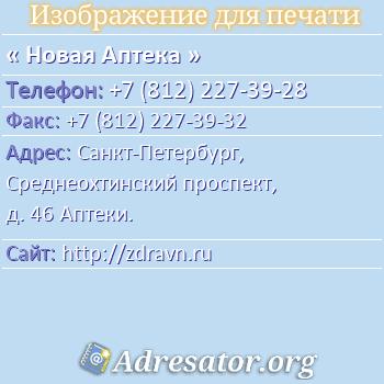Новая Аптека по адресу: Санкт-Петербург, Среднеохтинский проспект, д. 46 Аптеки.