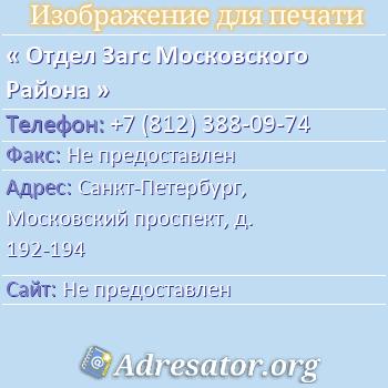 Отдел Загс Московского Района по адресу: Санкт-Петербург, Московский проспект, д. 192-194