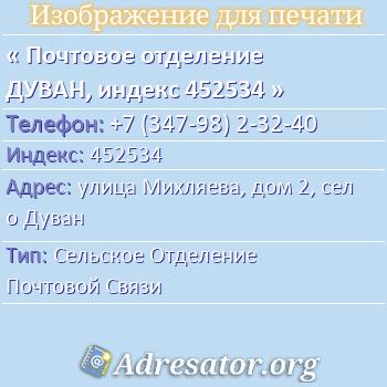 Почтовое отделение ДУВАН, индекс 452534 по адресу: улицаМихляева,дом2,село Дуван