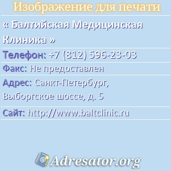Балтийская Медицинская Клиника по адресу: Санкт-Петербург, Выборгское шоссе, д. 5