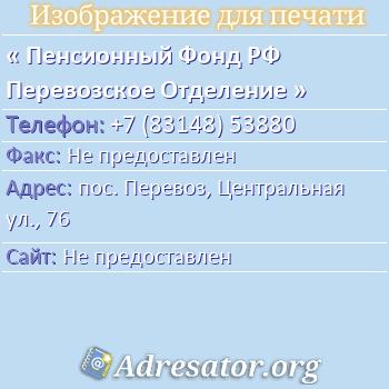 Пенсионный Фонд РФ Перевозское Отделение по адресу: пос. Перевоз, Центральная ул., 76