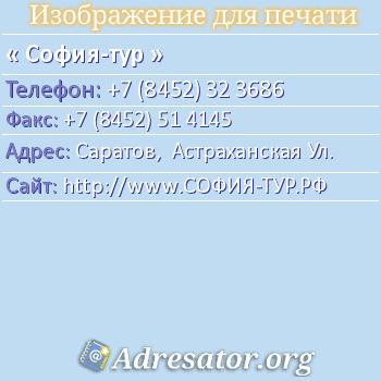 София-тур по адресу: Саратов,  Астраханская Ул.