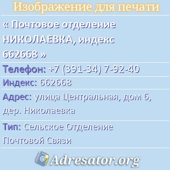 Почтовое отделение НИКОЛАЕВКА, индекс 662668 по адресу: улицаЦентральная,дом6,дер. Николаевка
