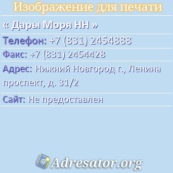 Дары Моря НН по адресу: Нижний Новгород г., Ленина проспект, д. 31/2