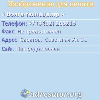 Волга-техноцентр по адресу: Саратов,  Советская Ул. 31