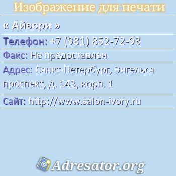 Айвори по адресу: Санкт-Петербург, Энгельса проспект, д. 143, корп. 1