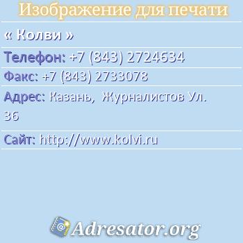 Колви по адресу: Казань,  Журналистов Ул. 36