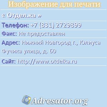 Отдел.ка по адресу: Нижний Новгород г., Юлиуса Фучика улица, д. 60