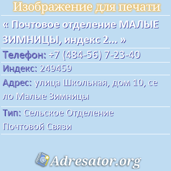 Почтовое отделение МАЛЫЕ ЗИМНИЦЫ, индекс 249459 по адресу: улицаШкольная,дом10,село Малые Зимницы