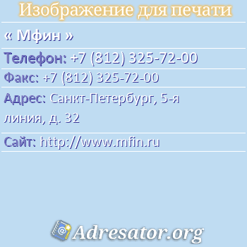 Мфин по адресу: Санкт-Петербург, 5-я линия, д. 32