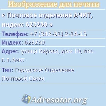 Почтовое отделение АЧИТ, индекс 623230 по адресу: улицаКирова,дом10,пос. г. т. Ачит