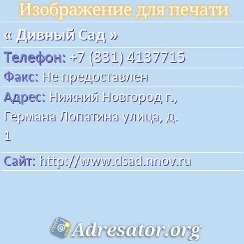 Дивный Сад по адресу: Нижний Новгород г., Германа Лопатина улица, д. 1