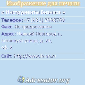 Инструменты Бизнеса по адресу: Нижний Новгород г., Бетанкура улица, д. 29, оф. 2