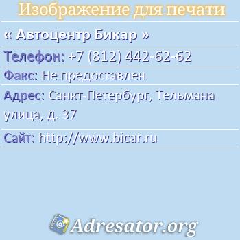 Автоцентр Бикар по адресу: Санкт-Петербург, Тельмана улица, д. 37