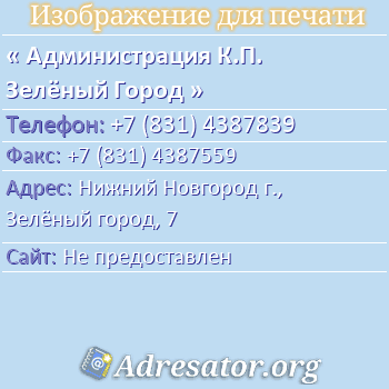 Администрация К.П. Зелёный Город по адресу: Нижний Новгород г., Зелёный город, 7