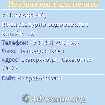 Чкаловский, Физкультурно-оздоровительный Комплекс по адресу: Екатеринбург,  Санаторная Ул. 22