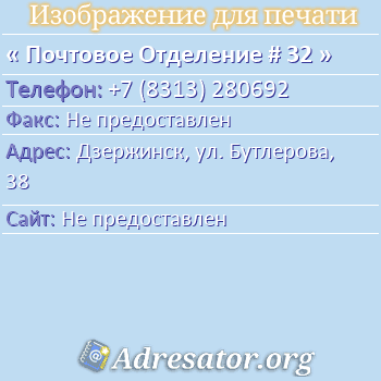 Почтовое Отделение # 32 по адресу: Дзержинск, ул. Бутлерова, 38