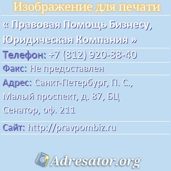 Правовая Помощь Бизнесу, Юридическая Компания по адресу: Санкт-Петербург, П. С., Малый проспект, д. 87, БЦ Сенатор, оф. 211