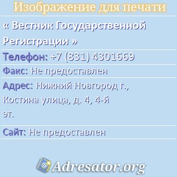 Вестник государственной регистрации нижний новгород