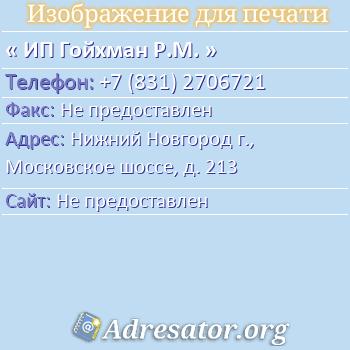 ИП Гойхман Р.М. по адресу: Нижний Новгород г., Московское шоссе, д. 213