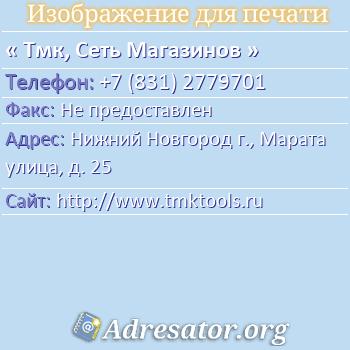 Тмк, Сеть Магазинов по адресу: Нижний Новгород г., Марата улица, д. 25
