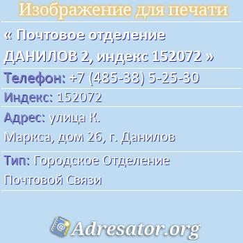 Почтовое отделение ДАНИЛОВ 2, индекс 152072 по адресу: улицаК. Маркса,дом26,г. Данилов