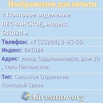 Почтовое отделение ПЕСЧАНСКОЕ, индекс 641024 по адресу: улицаОрджоникидзе,дом30,село Песчанское