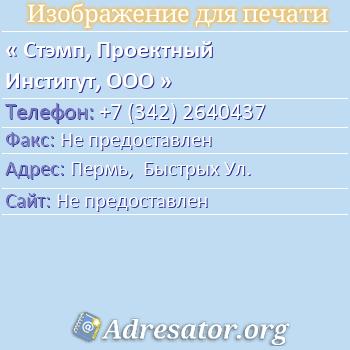 Стэмп, Проектный Институт, ООО по адресу: Пермь,  Быстрых Ул.