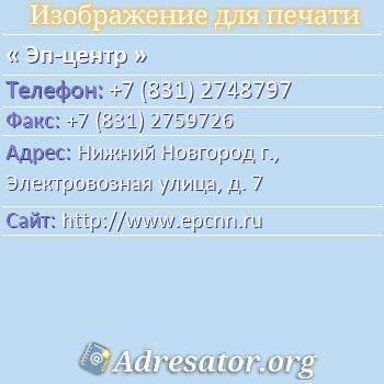 Эп-центр по адресу: Нижний Новгород г., Электровозная улица, д. 7