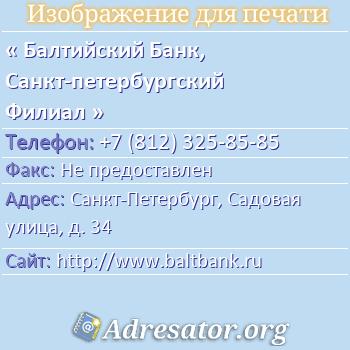 Балтийский Банк, Санкт-петербургский Филиал по адресу: Санкт-Петербург, Садовая улица, д. 34