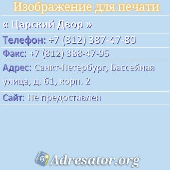 Царский Двор по адресу: Санкт-Петербург, Бассейная улица, д. 61, корп. 2