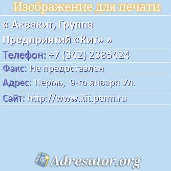 Аквакит, Группа Предприятий «Кит» по адресу: Пермь,  9-го января Ул.