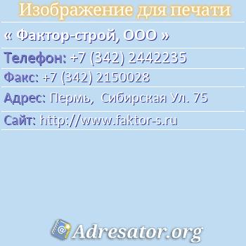 Фактор-строй, ООО по адресу: Пермь,  Сибирская Ул. 75