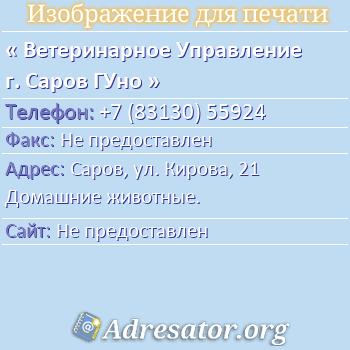 Ветеринарное Управление г. Саров ГУно по адресу: Саров, ул. Кирова, 21 Домашние животные.
