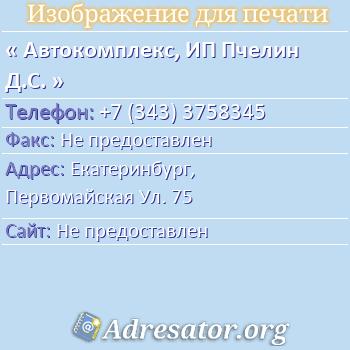 Автокомплекс, ИП Пчелин Д.С. по адресу: Екатеринбург,  Первомайская Ул. 75