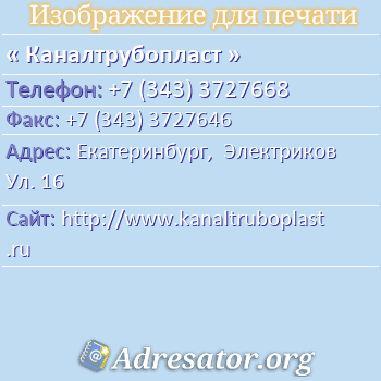 Каналтрубопласт по адресу: Екатеринбург,  Электриков Ул. 16